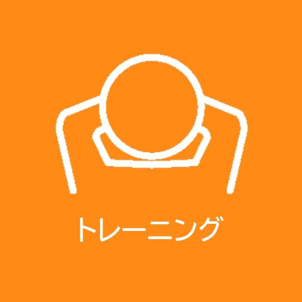 トレーニング ロゴ